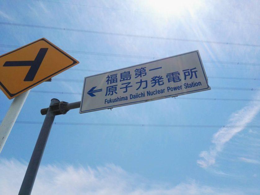 Fukushima cinco anos depois (24)